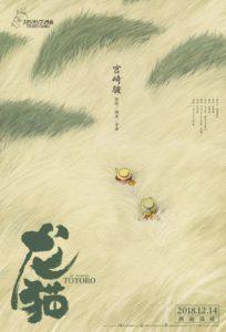 致敬30年经典 《龙猫》中国票房即将破亿元