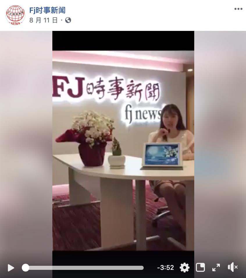 FACEBOOK  Fj时事新闻 8 月 11 日