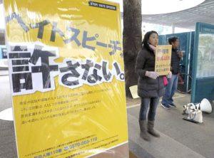 川崎市咨询机构要求早日修改仇恨言论应对方针