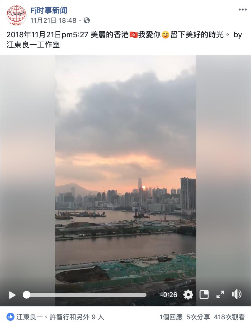 FACEBOOK 美麗的香港🇭🇰我愛你😋留下美好的時光。 by江東良一工作室 11月21日