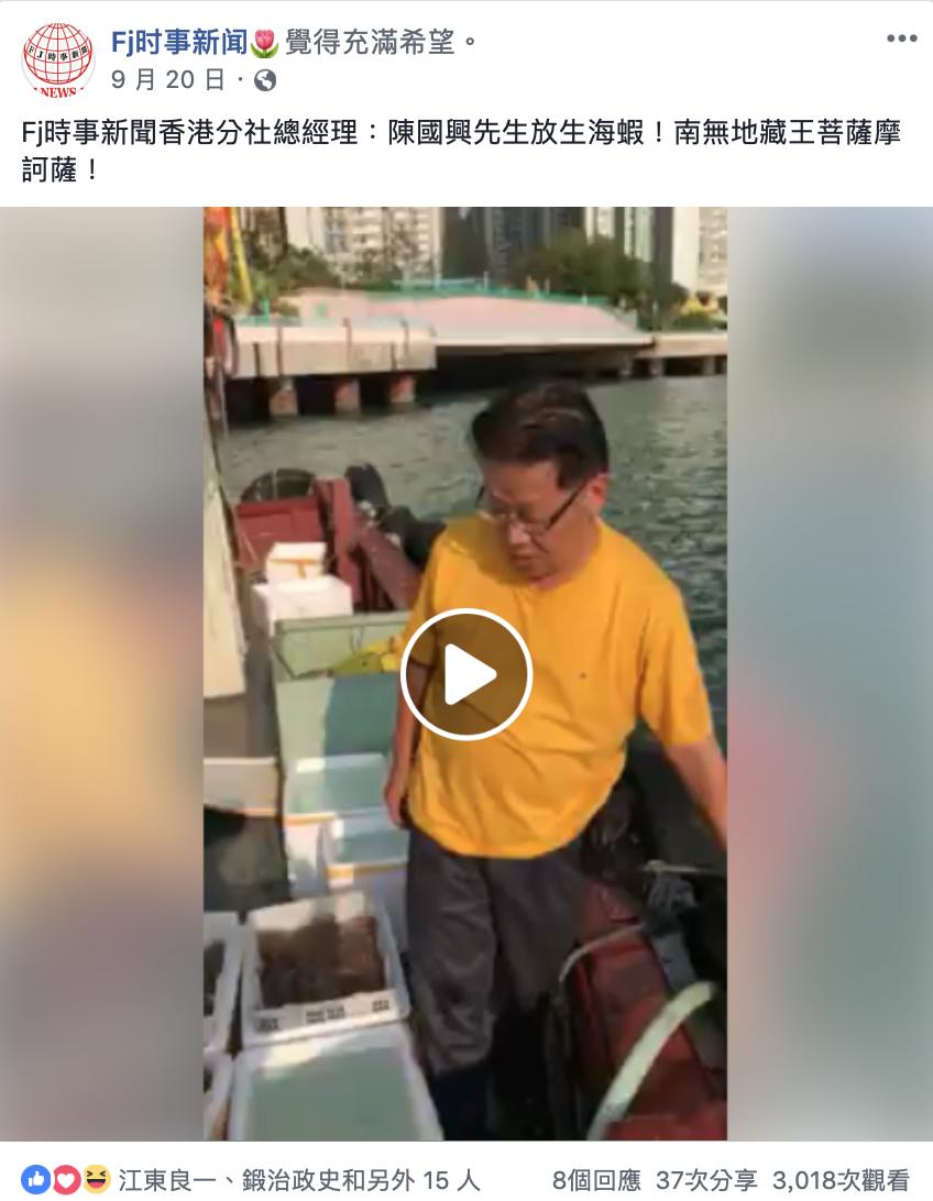 FACEBOOK Fj時事新聞香港分社總經理:陳國興先生放生海蝦!覺得充滿希望。 9 月 20 日