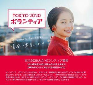东京奥运志愿者报名人数逾18万 大超目标