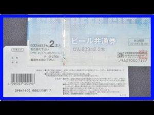 快讯:水户法院就伪造啤酒券案判决中国男子无罪