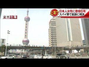详讯:日语学校女性干部在华因间谍罪被判刑6年