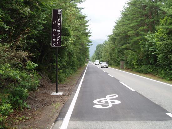 富士山音乐道路