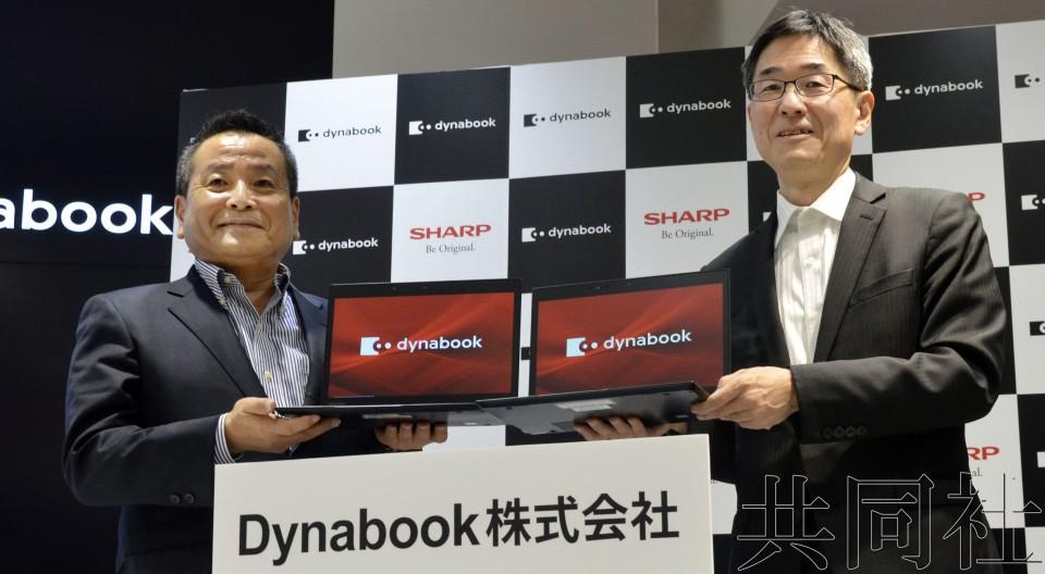夏普宣布原东芝电脑子公司明年将更名为Dynabook