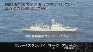 详讯:日防卫省公开雷达照射视频 韩方表示遗憾