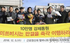 详讯:韩国光州高院二审亦判三菱重工赔偿