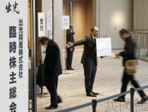 出光与昭和壳牌分别召开股东大会批准合并方案