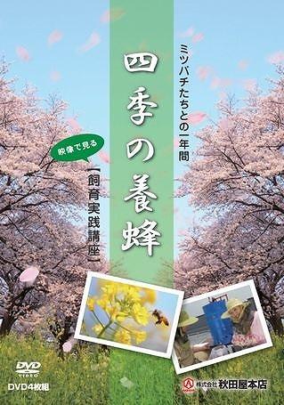 付属の養蜂の指導書(養蜂の手引) 養蜂道具のネット通販|秋田屋本店養蜂部HPから引用