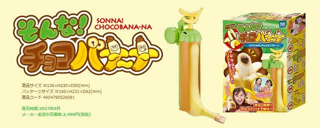 ただのバナナが、ちょっとしたスイーツに変身!『そんな!チョコバナ~ナ』【連載:アキラの着目】
