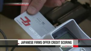 日本企业将推出利用信用分数进行融资服务