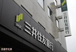 三井住友银行获30亿人民币RQFII投资额度