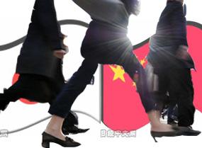 从日本经济白皮书管窥中国经济未来