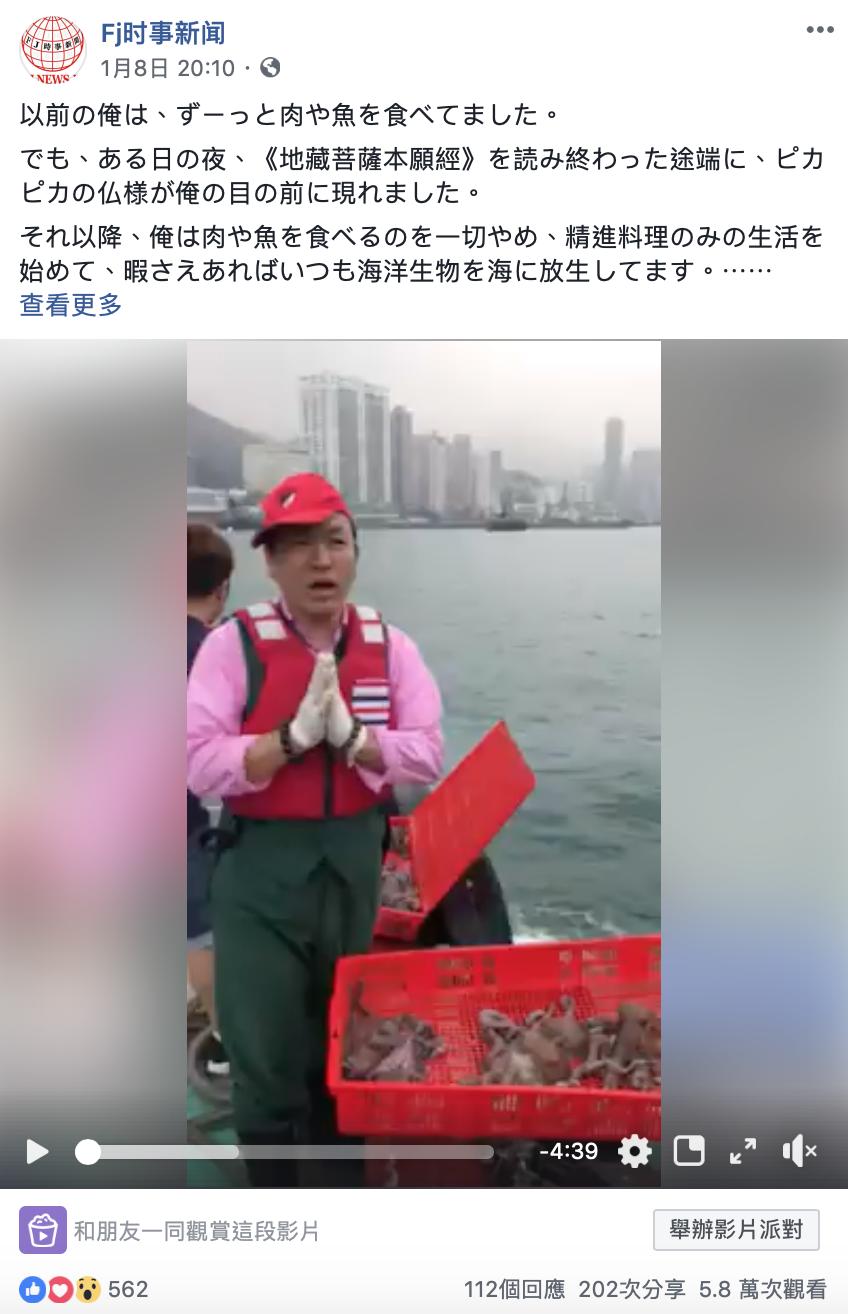 FACEBOOK 俺は肉や魚を食べるのを一切やめ江東良一 Fj时事新闻 1月8日