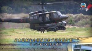 日本拟制定新日美作战计划涵盖海陆空等六个领域