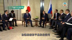 日俄北方四岛领土争拗据报日本拟提两岛移交方案解决
