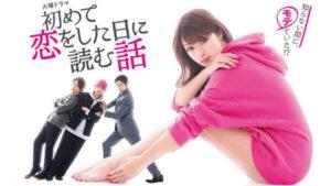 备受期待的1月日剧排名 《初次恋爱那天》上榜