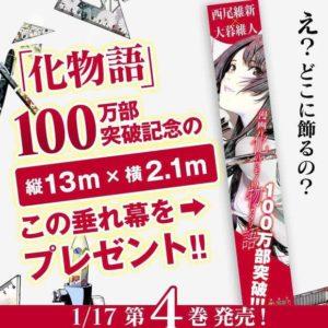 给力!《化物语》漫画版发行量破100万