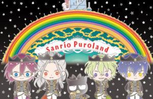 可爱王子 《偶像梦幻祭》与三丽鸥第三弹联动插图公开