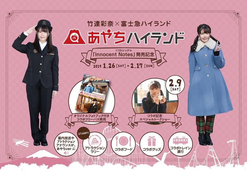 美女声优竹达彩奈与富士急游乐园联动纪念影像公开
