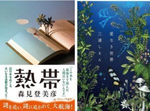 19年书店大奖公布提名作品 森见登美彦作品入围