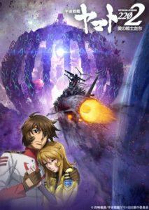 《宇宙战舰大和号2202》设定集2月28日发售