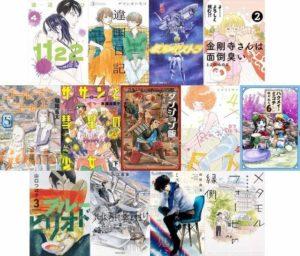 漫画大奖2019提名作品公开