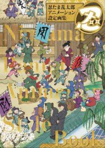 经典动画《忍者乱太郎》将发售播出25周年纪念画集