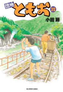 连载十六年《团地友夫》漫画次号完结
