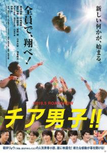 5月10日上映 《男子啦啦队》真人电影公布主题曲