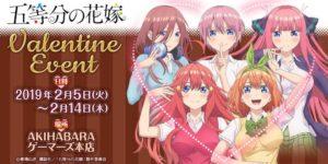动画《五等分的新娘》宣布将举办情人节活动