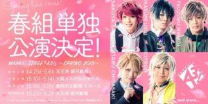 《A3!》舞台剧今年将举行春夏组公演 详情公布