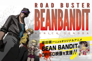 《BEAN BANDIT》为主题曲制作发起新众筹
