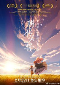 不鸽了!《朝花夕誓》将于2月22日在国内上映