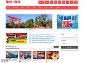 上海长大的日本青年这样抓住访日客的心