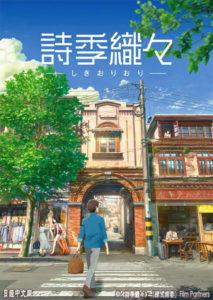 日本动漫新风:翻拍作品与中日合作在增加