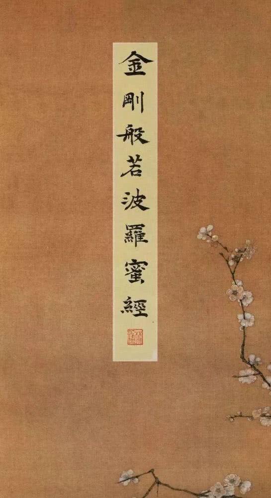 【小陆精选佛教人生】十句《金刚经》,点醒迷路人20190201