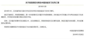 驻福冈总领馆敦促日方加快调查中国实习生死亡事件