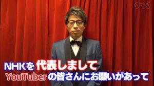 NHK挺网红征求日本YouTuber影片制作新节目