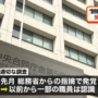 详讯:78%日本人就厚劳省统计问题回答不信任政府