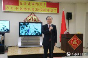 在日中国企业协会举办2019年新春招待会