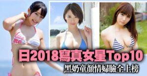 日2018写真女星Top10 黑奶童颜情妇脸全上榜