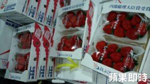 贵不保证安全!日本进口福冈、熊本草莓农药严重超标