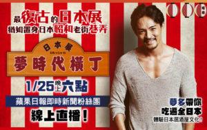 苹果日报FB 「梦多」带你吃遍全日本!