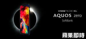 夏普首款OLED面板手机预购热AQUOS zero下周开卖