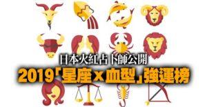 日本火红占卜师公开2019「星座x血型」强运榜