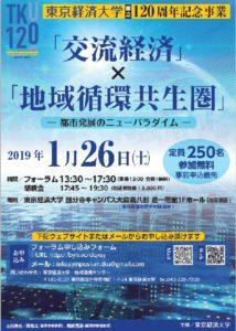 """中日""""交流经济与地域循环共生圈""""在东京举行"""