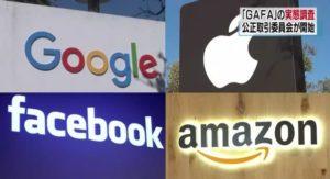 日本对谷歌等美4大科技巨头囤积海量数据展开调查