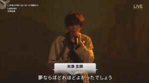 【揭秘】今年的NHK红白歌会 米津玄师在这里演唱了《Lemon》
